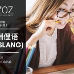 学习澳洲俚语(Aussie Slang)