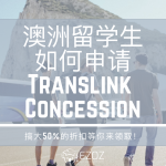 申请translink concession