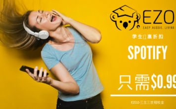 spotify premium学生折扣
