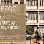 昆士兰租脚踏车City Cycle教程