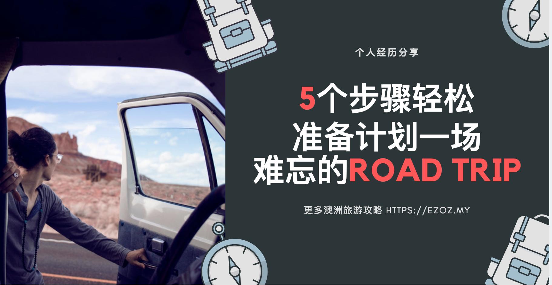 5个步骤准备road trip
