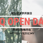 UQ Open Day