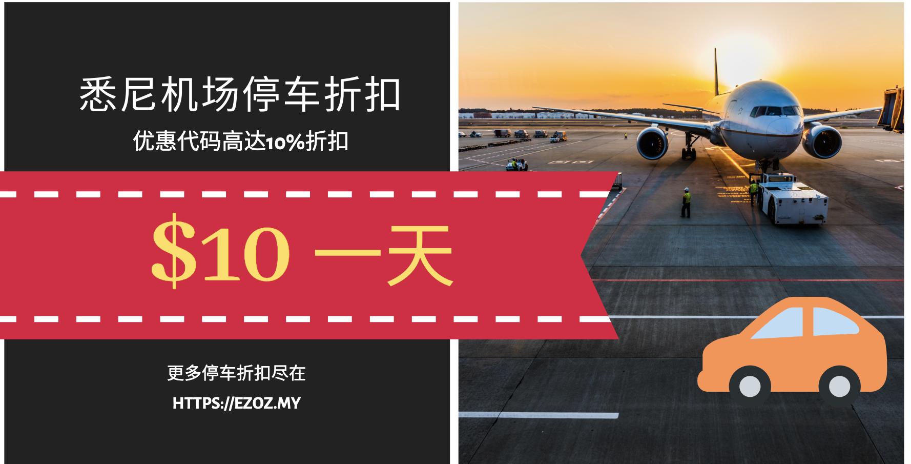 EZOZ 澳洲留学平台 | 华人网 悉尼机场停车折扣