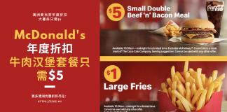 澳洲麦当劳折扣