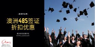 AAS澳洲485签证折扣