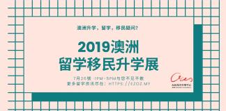 2019澳洲升学展