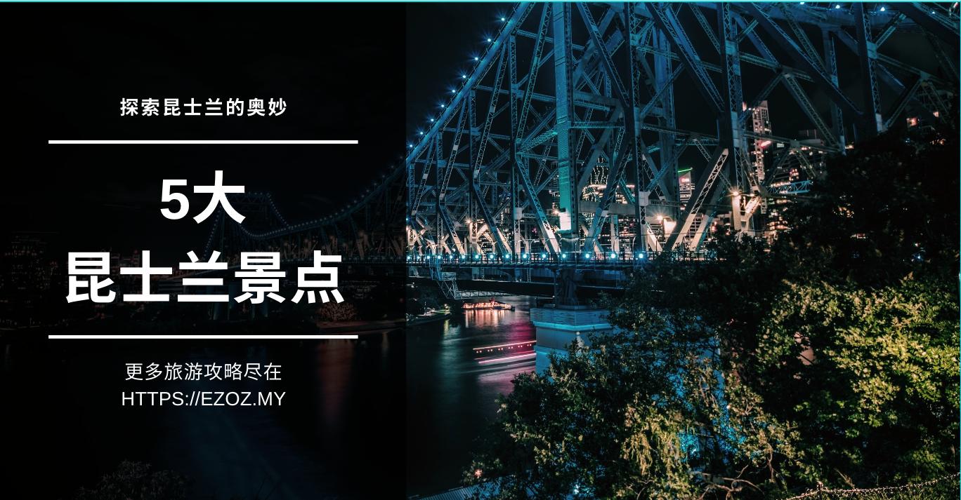 EZOZ 澳洲留学平台 | 华人网 昆士兰景点