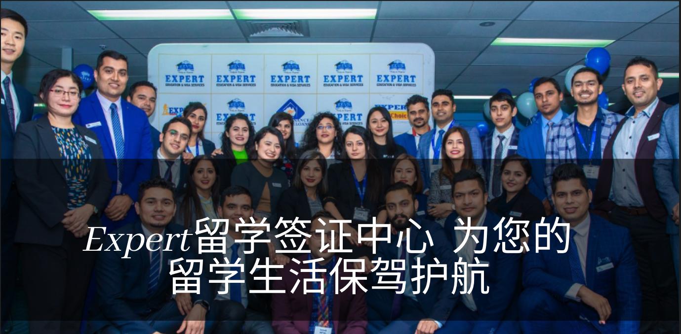 EZOZ 澳洲留学平台 | 华人网 Expert Education