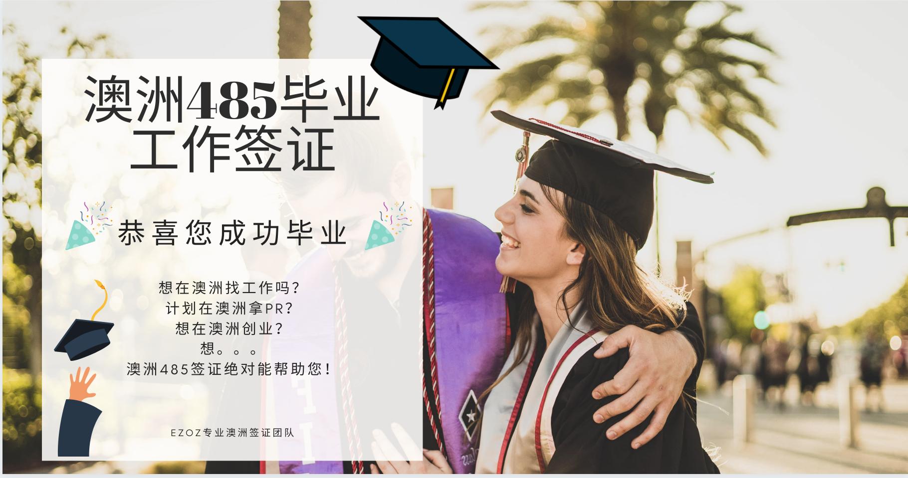 申请澳洲485毕业签证