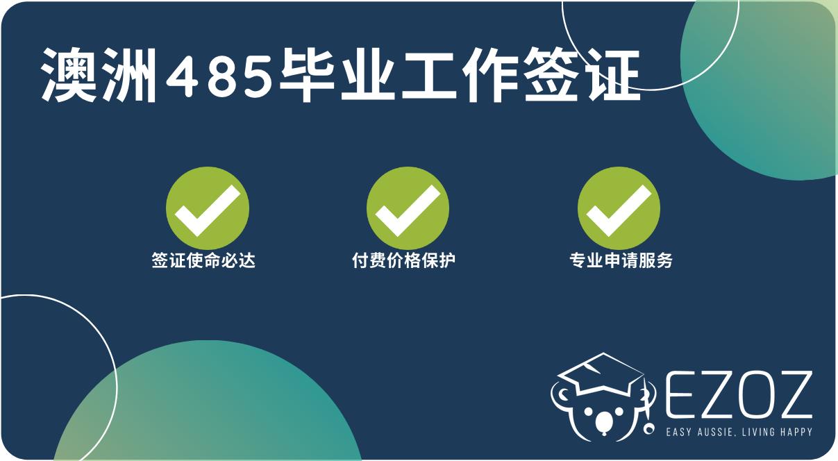 澳洲485签证/ 澳洲毕业工作签证