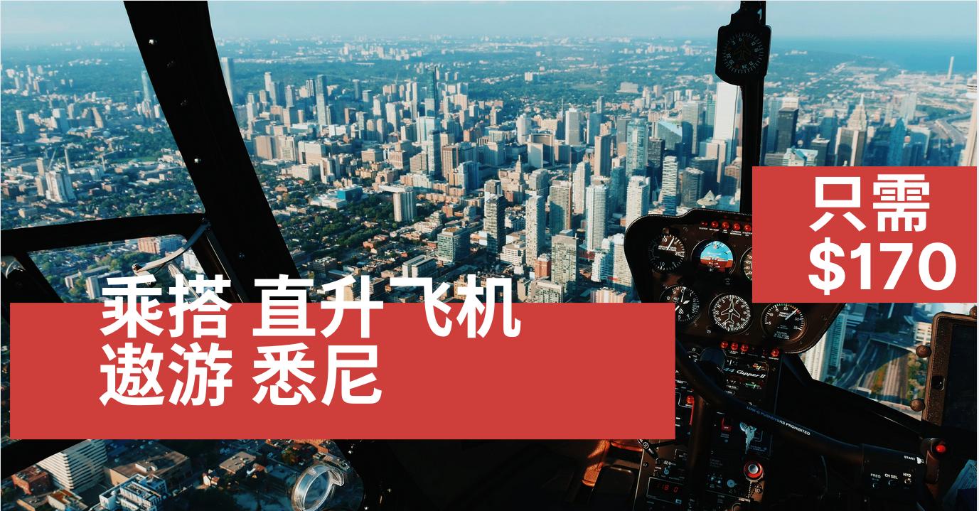 EZOZ 澳洲留学平台 | 华人网 悉尼直升机观光