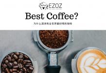 澳洲咖啡最好