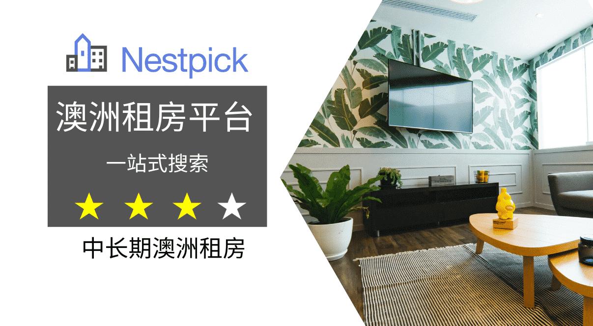澳洲租房Nestpick