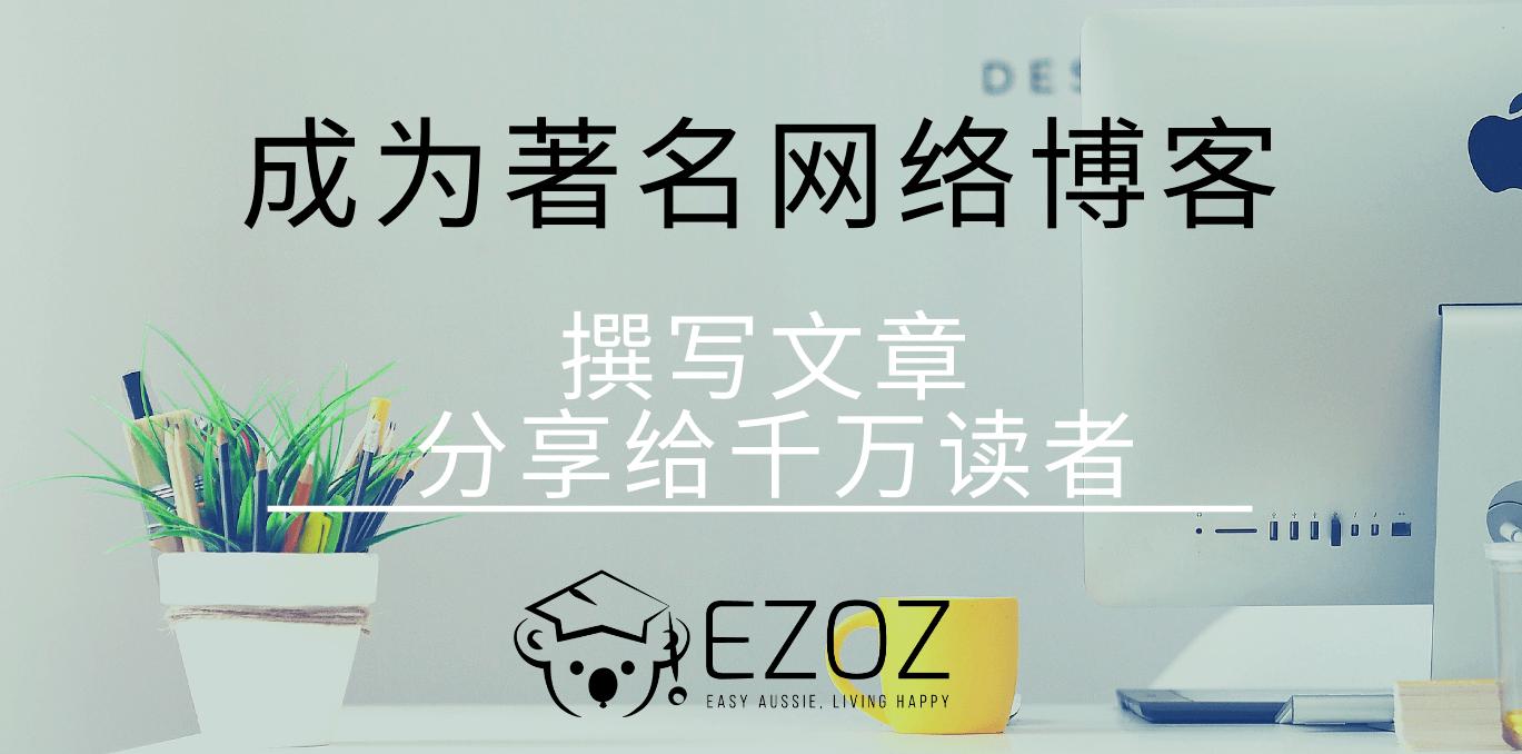澳洲华人平台博客