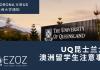 UQ Corona Virus