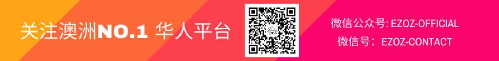 EZOZ澳洲留学平台 | 澳洲华人网